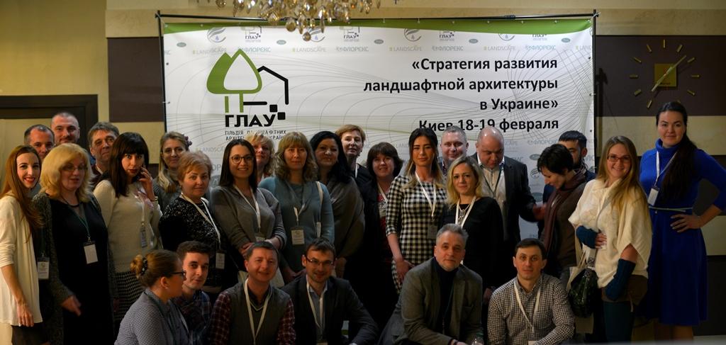 Семинар «Стратегия развития ландшафтной архитектуры в Украине» 18-19 февраля