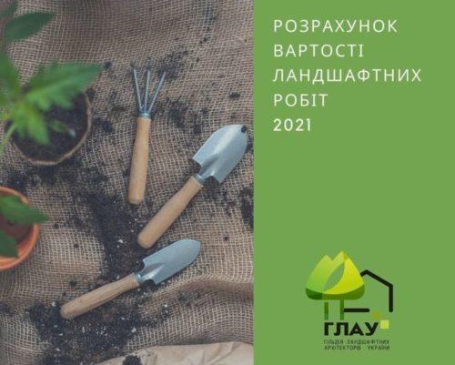 Рекомендованные цены на ландшафтные работы на 2021 год