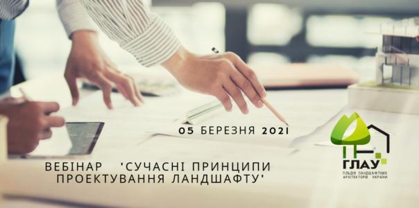Вебинар «Современные принципы проектирования ландшафта» 05 марта 2021