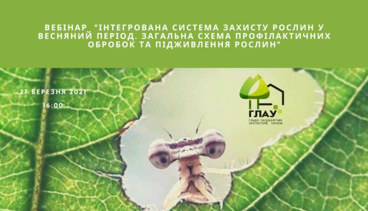 """Вебінар """"Інтегрована система захисту рослин у весняний період"""" 27 березня 2021"""