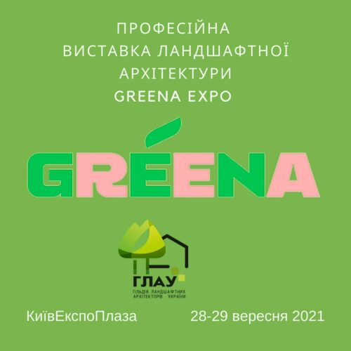 Конференція ГЛАУ в рамках виставки GreenaExpo 28-29 вересня 2021